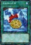 【N-Parallel】氷結界の紋章[YGO_SD40-JP029]