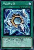 【Normal】氷結界の鏡[YGO_SD40-JP030]