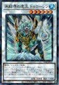 【N-Parallel 】氷結界の虎王ドゥローレン[YGO_SD40-JP041]