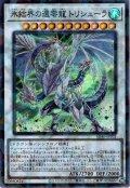 【Super Parallel】氷結界の還零龍 トリシューラ[YGO_SD40-JPP01]