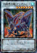 【Super Parallel】氷結界の龍 グングニール[YGO_SD40-JPP03]