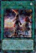 【Secret Parallel】氷結界に至る晴嵐[YGO_SD40-JP026]
