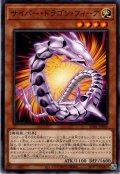 【Normal】サイバー・ドラゴン・フィーア[YGO_SD41-JP006]
