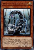 【Normal】サイバー・ドラゴン・ヘルツ[YGO_SD41-JP009]