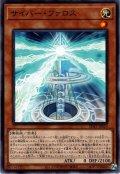 【Normal】サイバー・ファロス[YGO_SD41-JP010]