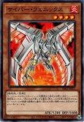 【Normal】サイバー・フェニックス[YGO_SD41-JP012]