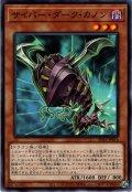 【Normal】サイバー・ダーク・カノン[YGO_SD41-JP016]