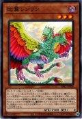 【Normal】比翼レンリン[YGO_SD41-JP018]