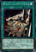 【Normal】サイバー・リペア・プラント[YGO_SD41-JP024]
