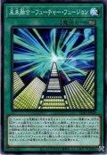 【Normal】未来融合-フューチャー・フュージョン[YGO_SD41-JP029]