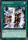 【Normal】機械複製術[YGO_SD41-JP032]