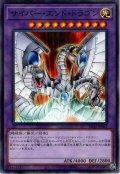 【N-Parallel】サイバー・エンド・ドラゴン[YGO_SD41-JP041]