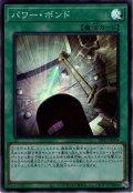 【Super】パワー・ボンド[YGO_SD41-JPP04]