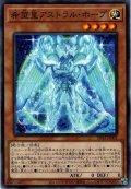 【N-Parallel】希望皇アストラル・ホープ[YGO_SD42-JP001]