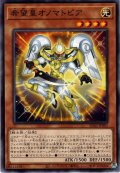 【Normal】希望皇オノマトピア[YGO_SD42-JP002]