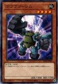 【Normal】ゴゴゴゴーレム[YGO_SD42-JP008]