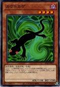【Normal】カゲトカゲ[YGO_SD42-JP017]