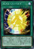 【N-Parallel】ゼアル・フィールド[YGO_SD42-JP021]