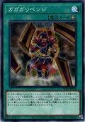 【Normal】ガガガリベンジ[YGO_SD42-JP028]
