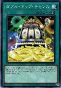 【Normal】ダブル・アップ・チャンス[YGO_SD42-JP030]