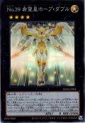 【Super】No.39 希望皇ホープ・ダブル[YGO_SD42-JPP04]