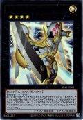 【Ultra】No.39 希望皇ホープ[YGO_SD42-JPS01]
