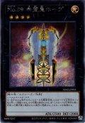 【Secret】No.39 希望皇ホープ[YGO_SD42-JPP03]