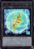 【Ultra】皇の鍵[YGO_SD42-JPTKN]