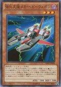 【Normal】強化支援メカ・ヘビーウェポン[YGO_SDKS-JP008]