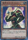 【Normal】激昂のミノタウルス[YGO_SDKS-JP013]