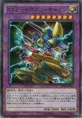 【N-Parallel】XYZ-ドラゴン・キャノン[YGO_SDKS-JP042]