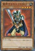 【Normal】翻弄するエルフの剣士[YGO_SDMY-JP020]