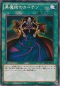 【Normal】黒魔術のカーテン[YGO_SDMY-JP024]