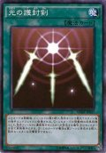 【Normal】光の護封剣[YGO_SDMY-JP027]