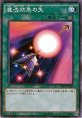 【Normal】魔法効果の矢[YGO_SDMY-JP030]