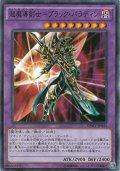 【Normal】超魔導剣士-ブラック・パラディン[YGO_SDMY-JP043]