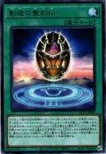 【Rare】創造の聖刻印[YGO_SLT1-JP009]