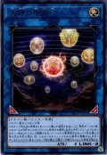 【Rare】天球の聖刻印[YGO_SLT1-JP011]