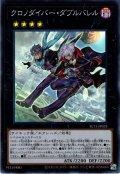 【Super】クロノダイバー・ダブルバレル[YGO_SLT1-JP024]
