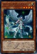 【Rare】ホーリーナイツ・アステル[YGO_SLT1-JP043]