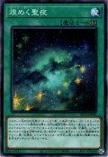 【Normal】煌めく聖夜[YGO_SLT1-JP046]