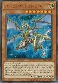 【Ultra】アークブレイブドラゴン[YGO_SR02-JP000]