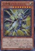 【Ultra】巨神竜フェルグラント[YGO_SR02-JP001]