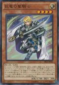 【Super】巨竜の聖騎士[YGO_SR02-JP002]