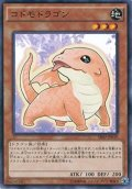 【Normal】コドモドラゴン[YGO_SR02-JP019]