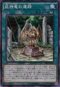 【Super】巨神竜の遺跡[YGO_SR02-JP023]