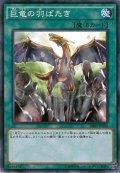 【Normal】巨竜の羽ばたき[YGO_SR02-JP026]