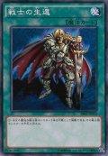 【Normal】戦士の生還[YGO_SR02-JP033]
