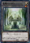 【Normal】巨竜トークン[YGO_SR02-JPTKN]