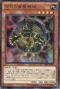 【Ultra】古代の歯車機械[YGO_SR03-JP000]